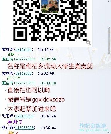 枸杞乡建微信公众平台